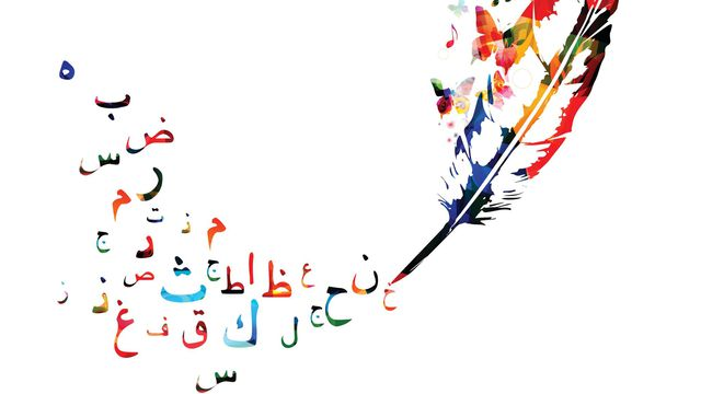 calligraphie-arabe_5861769.jpg